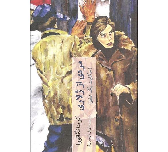 کتاب مردی از ژلاری