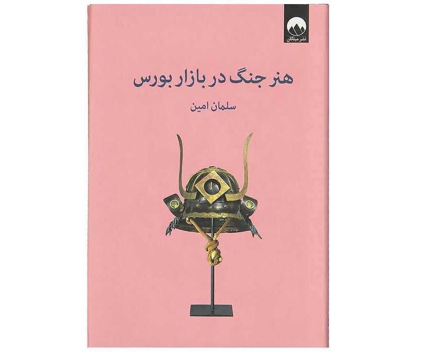 کتاب هنر جنگ در بازار بورس