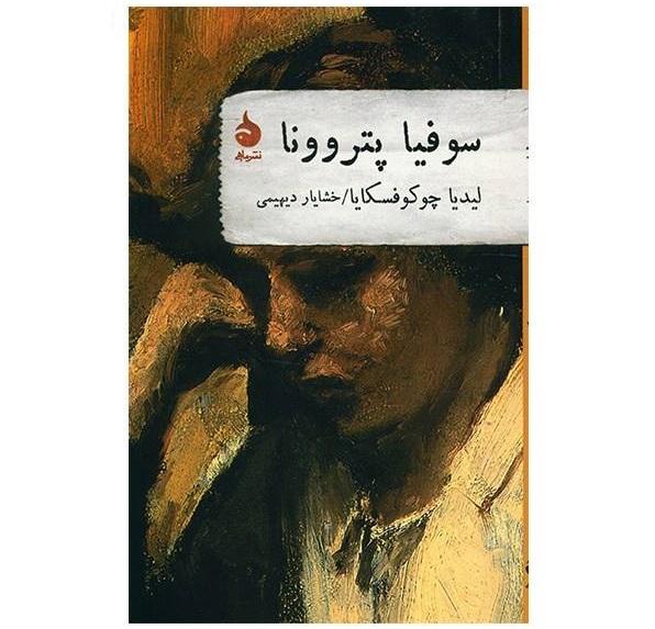کتاب سوفیا پترووونا