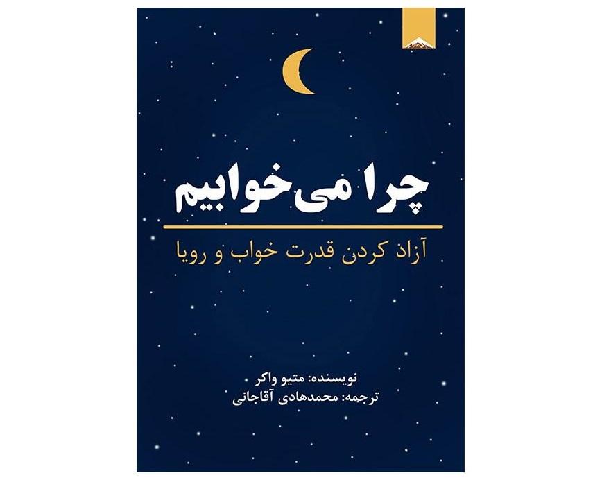 7 کتاب برای رسیدن درمان بیخوابی