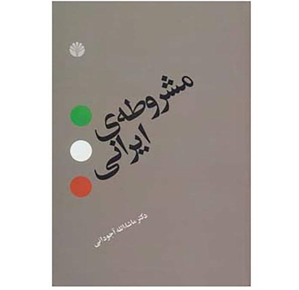 کتاب سرگذشا شاهزاده خانم ایرانی