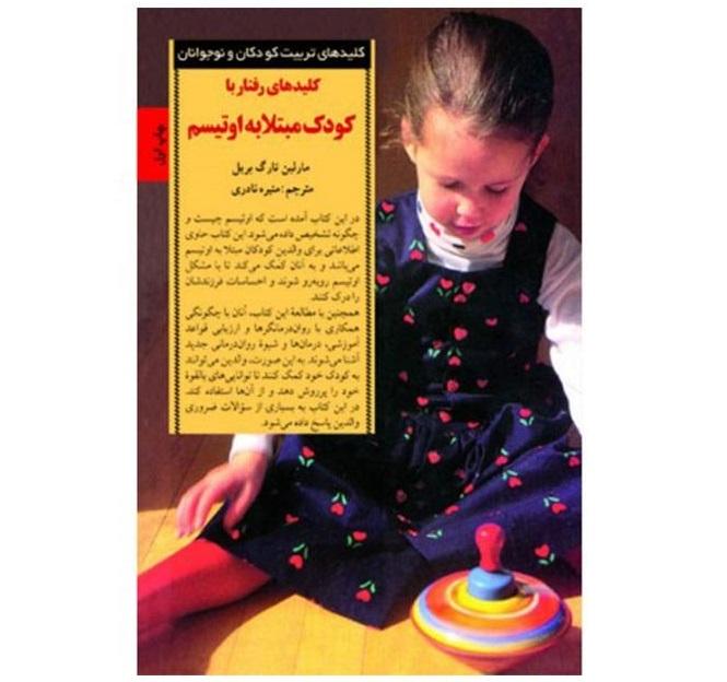 کتاب کلیدهای رفتار با کودک اوتیسم