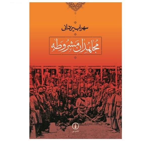 کتاب مجاهدان مشروطه