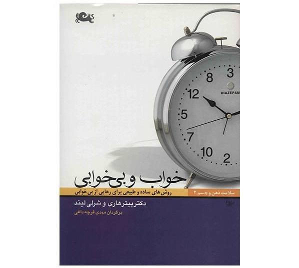 کتاب خواب و بیخوابی