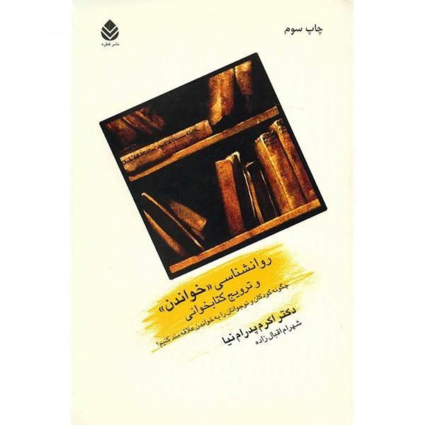 کتاب روانشناسی خواندن و ترویج کتابخوانی