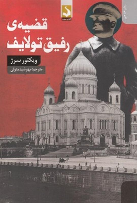 ۸ رمان روسی