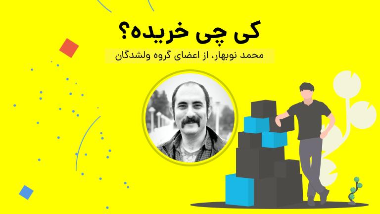 Photo of کی چی خریده؟ این قسمت: محمد نوبهار از اعضای گروه ولشدگان