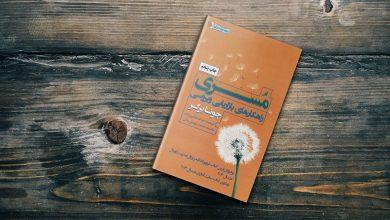 Photo of ۷ کتاب مرجع برای خودآموزی تبلیغات و بازاریابی