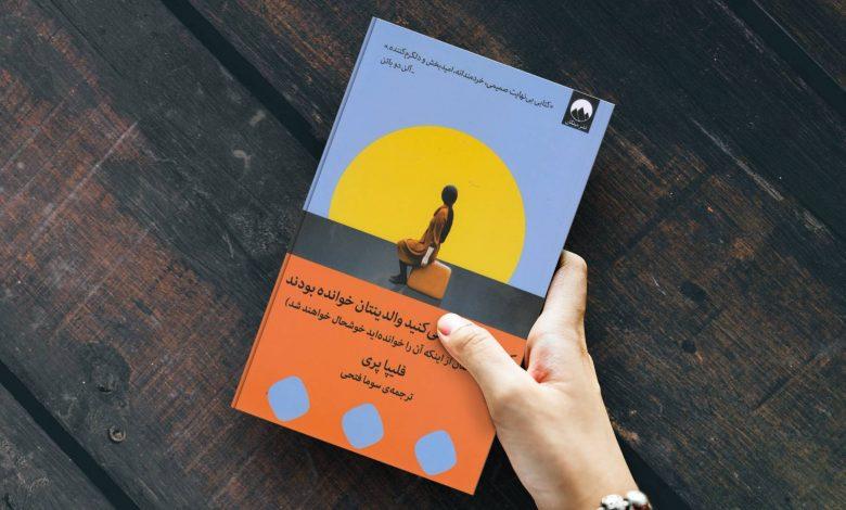 پنج کتاب برای کودکان و والدین