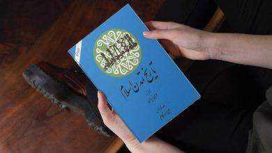 Photo of ۷ کتاب خواندنی درباره تاریخ اسلام