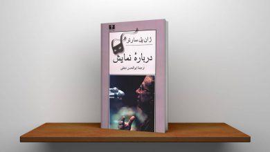 Photo of ۸ کتاب برای فهم بهتر هنرهای نمایشی و تئاتر