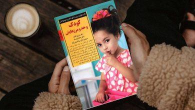 Photo of ۷ کتاب مفید درباره روانشناسی کودک