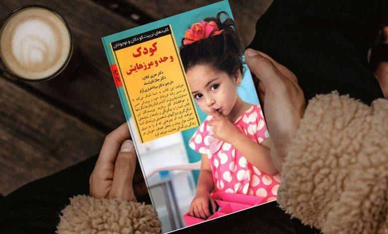 هفت کتاب درباره روانشناسی کودکان