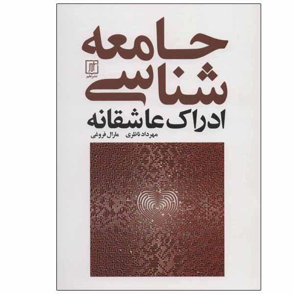 کتاب جامعهشناسی ادراک عاشقانه