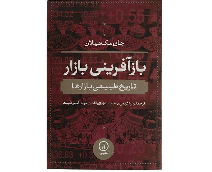 کتاب بازآفرینی بازار