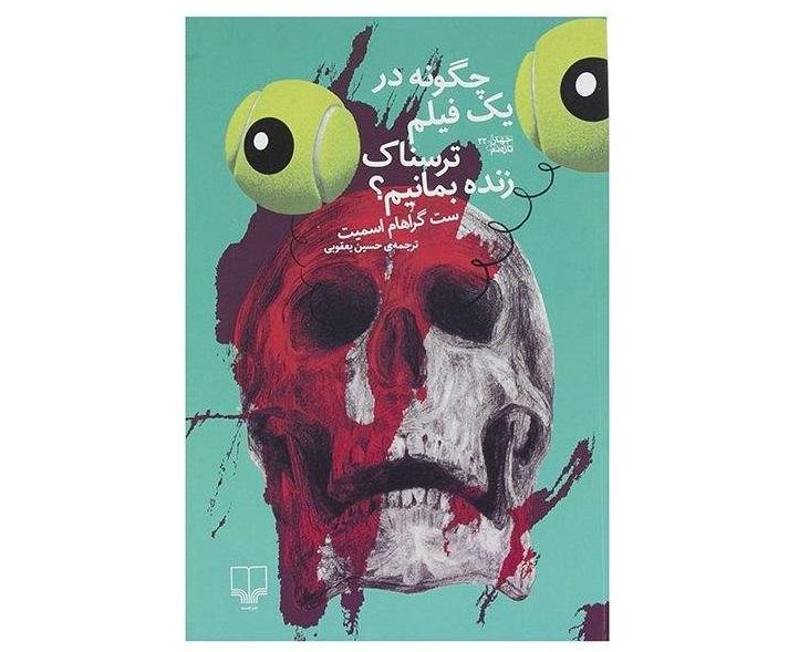 کتاب چگونه در یک فیلم ترسناک زنده بمانیم