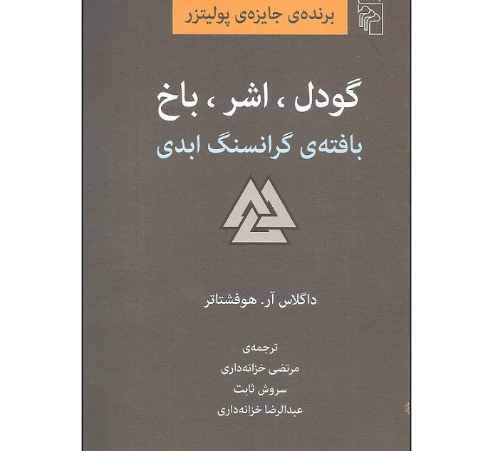 کتاب گودل، اشر، باخ