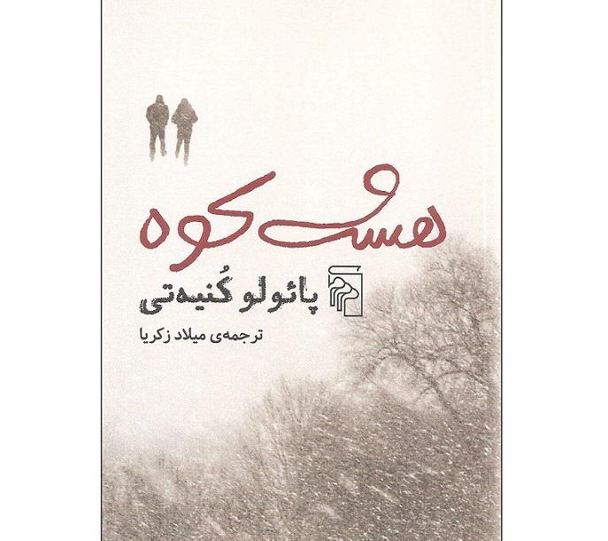 کتاب هشت کوه