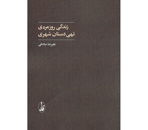 کتاب زندگی روزمره تهیدستان شهری