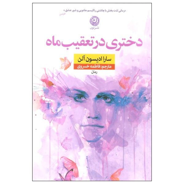 کتاب دختری در تعقیب ماه