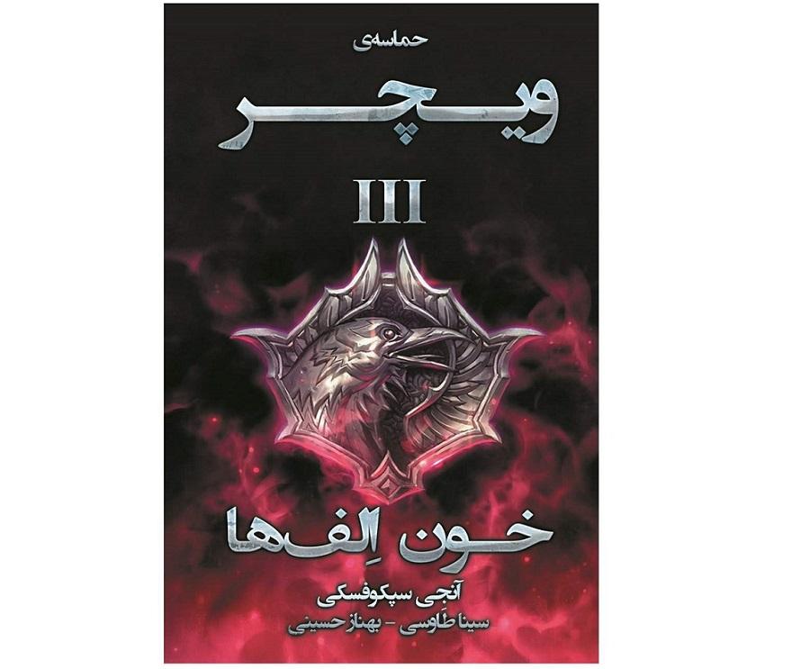 کتاب خون الفها