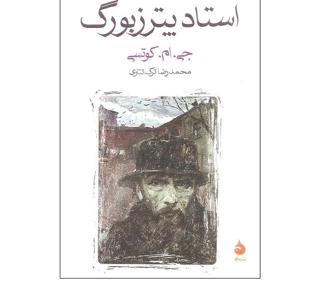 کتاب استاد پترزبورگ