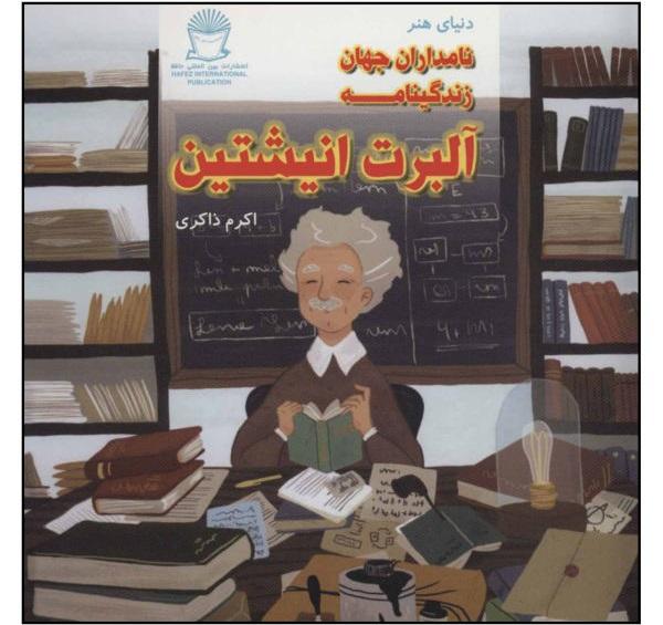 کتاب نامداران جهان زندگینامه آلبرت انیشتین