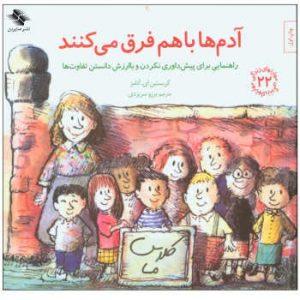 کتاب آدمها با هم فرق میکنند