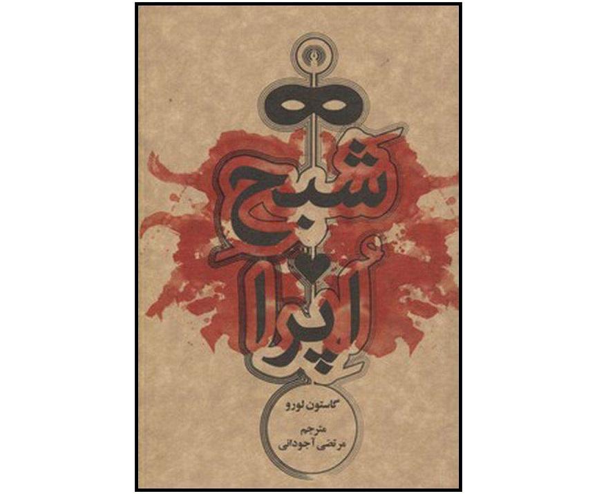 کتاب شبح اپرا