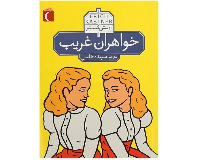 کتاب خواهران غریب