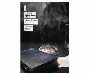 کتاب سالتو