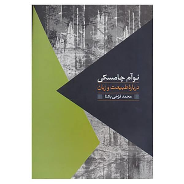 کتاب درباره طبیعت و زبان