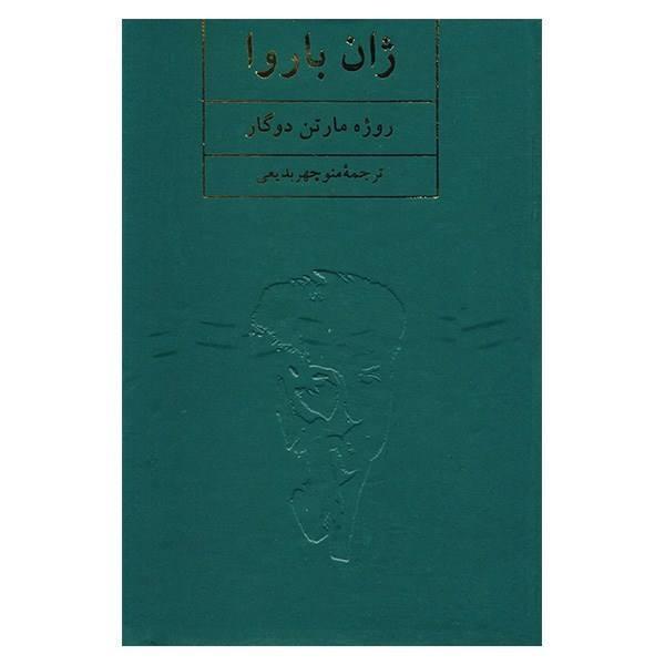 کتاب ژان باروا