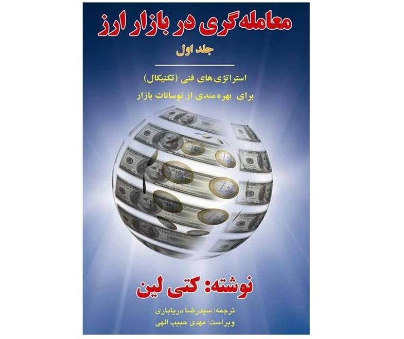 کتاب معاملهگری در بازار ارز