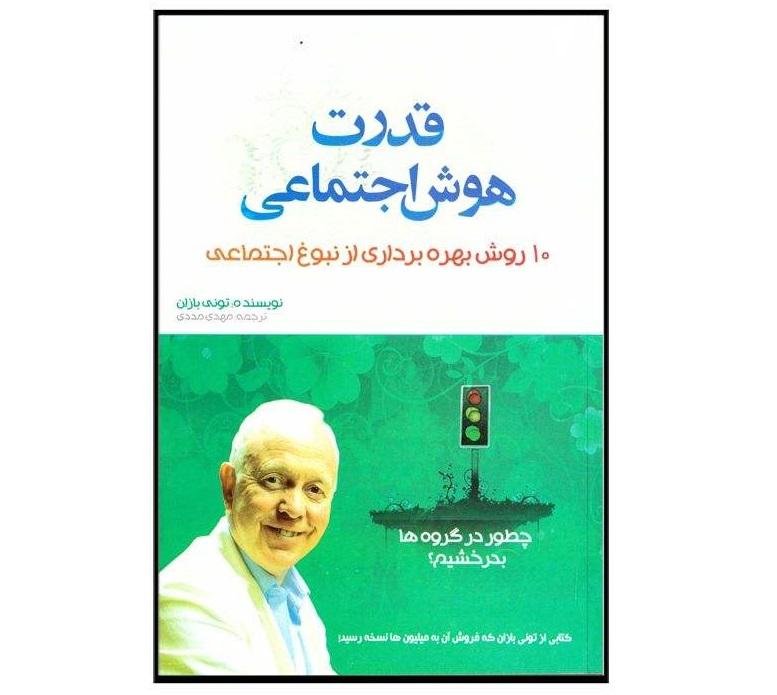 کتاب قدرت هوش اجتماعی