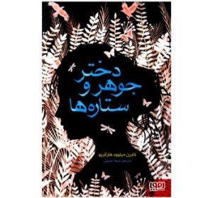 کتاب دختر جوهر و ستارهها