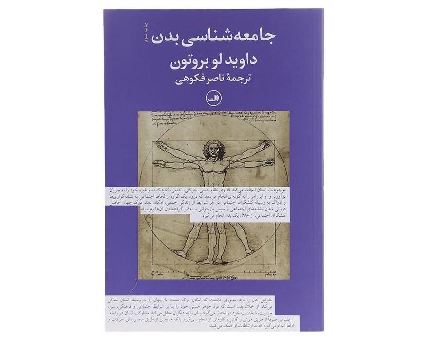 کتاب جامعهشناسی بدن