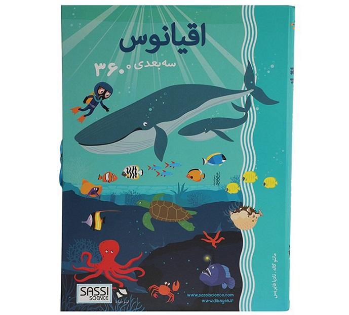کتاب اقیانوس (سهبعدی 360 درجه)