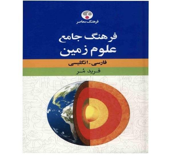 کتاب فرهنگ جامع علوم زمین