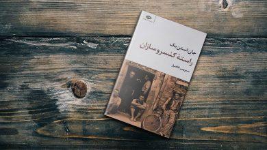 Photo of ۷ رمان با شخصیتهای یاغی دوستداشتنی