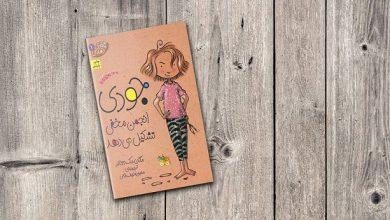 Photo of ۸ کتاب داستان برای بچههای ۹ تا ۱۲ سال