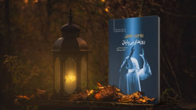Photo of ۷ رمان خواندنی برگزیده جایزه کاستا بوک
