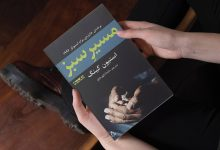Photo of ۵ رمانی که داستانشان در زندان میگذرد