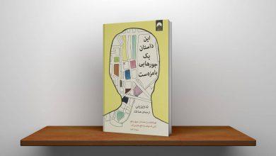 Photo of ۸ رمان خواندنی برای سرگرمکردن نوجوانها
