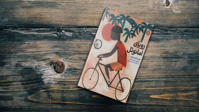 Photo of ۷ داستان و رمان برای کودکانی با نیازهای ویژه