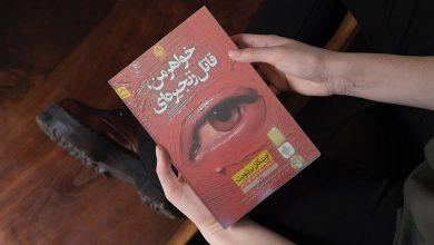 Photo of ۷ کتاب برگزیده جایزه لسآنجلس تایمز