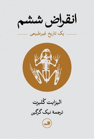 کتاب انقراض ششم، یک تاریخ غیرطبیعی