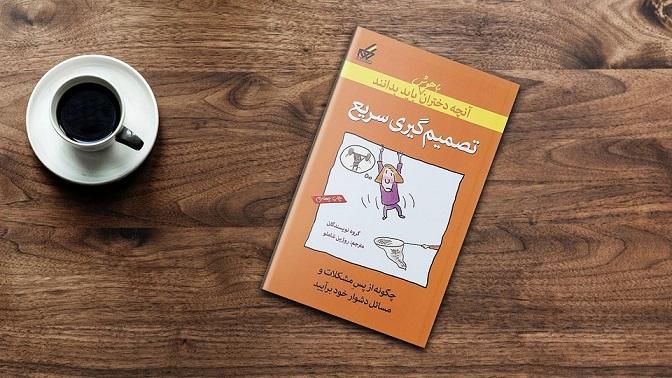 کتاب هوش اجتماعی کودکان