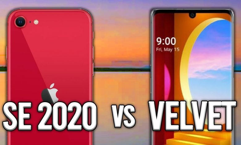 Photo of ال جی Velvet یا آیفون SE، کدام گوشی را بخریم؟